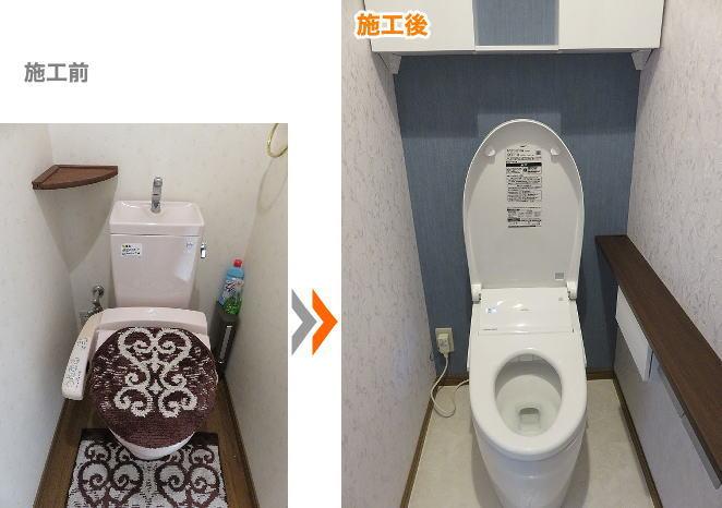 春日井市神領町H様リフォーム工事 トイレ