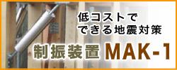 低コストでできる地震対策 制振装置 MAK-1