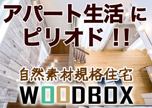 アパート生活にピリオド WOODBOX