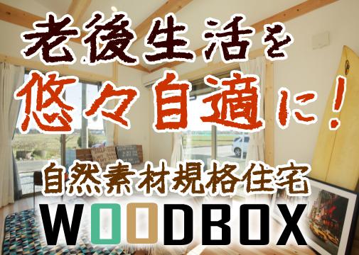 老後生活を悠々自適に!自然素材規格住宅 WOODBOX