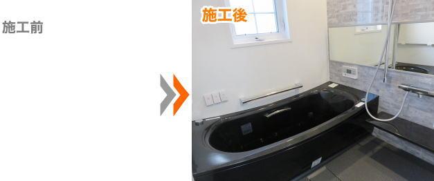 春日井市神領町H様リフォーム工事 浴室